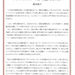 3月の願い (2010/03)