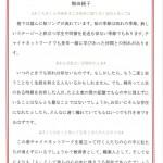 4月の願い (2010/04)