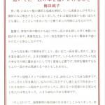 5月の願い (2010/05)
