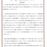 6月の願い (2010/06)