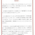 7月の願い (2010/07)