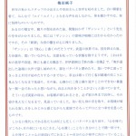 8月の願い (2010/08)