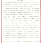 10月の願い (2010/10)