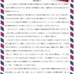 6月の願い (2011/06)