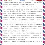 8月の願い (2011/08)