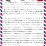2月の願い (2012/02)