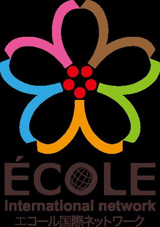 エコール国祭ネットワーク