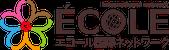 エコール国際ネットワーク